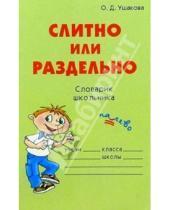 Картинка к книге Дмитриевна Ольга Ушакова - Слитно или раздельно
