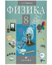 Картинка к книге Евсеевич Александр Гуревич - Физика. 8 класс. Электромагнитные явления. Учебник