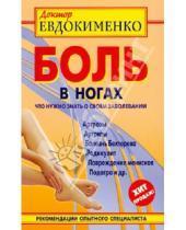 Картинка к книге Валериевич Павел Евдокименко - Боль в ногах. Что нужно знать о своем заболевании