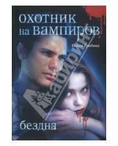 Картинка к книге Ольга Грибова - Охотник на вампиров. Бездна