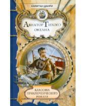 Картинка к книге Капитан Данри - Авиатор Тихого океана