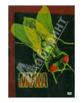 Картинка к книге Дэвид Кроненберг - Муха (DVD)