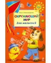 Картинка к книге Викторовна Ольга Александрова - Окружающий мир для малышей