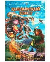 Картинка к книге Кирилл Кащеев Илона, Волынская - Колдовской квест