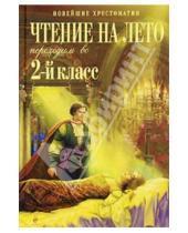 Картинка к книге Новейшие хрестоматии - Чтение на лето. Переходим во 2-й класс