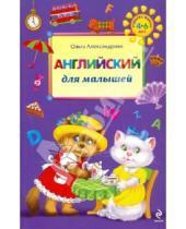 Картинка к книге Викторовна Ольга Александрова - Английский для малышей