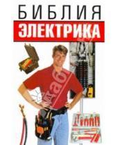 Картинка к книге Владимирович Николай Белов - Библия электрика