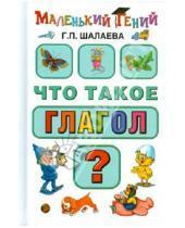 Картинка к книге Петровна Галина Шалаева - Что такое глагол?