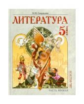 Картинка к книге Юрьевна Виктория Свиридова - Литература. 5 класс. В 2-х частях. Часть 2