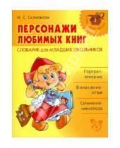 Картинка к книге Станиславовна Марина Селиванова - Персонажи любимых книг. Словарик для младших школьников