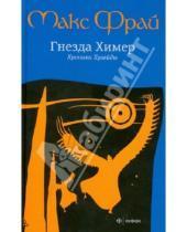 Картинка к книге Макс Фрай - Гнезда Химер. Хроники Хугайды
