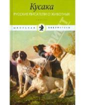 Картинка к книге Школьная библиотека - Кусака. Русские писатели о животных