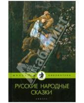 Картинка к книге Школьная библиотека - Русские народные сказки