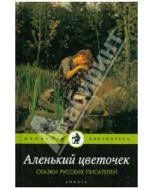 Картинка к книге Школьная библиотека - Аленький цветочек