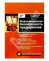 Картинка к книге Андрей Беляев Искандер, Конеев - Информационная безопасность предприятия