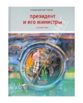 Картинка к книге Владимирович Станислав Востоков - Президент и его министры