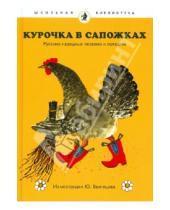Картинка к книге Школьная библиотека - Курочка в сапожках. Русские народные песенки и потешки