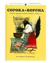 Картинка к книге Школьная библиотека - Сорока-Ворона. Русские народные песенки, потешки, прибаутки