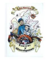 Картинка к книге Абрамович Лев Кассиль - Кондуит и Швамбрания