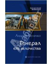 Картинка к книге Феликсович Андрей Величко - Генерал его величества