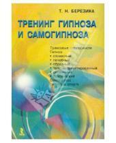 Картинка к книге Николаевна Татьяна Березина - Тренинг гипноза и самогипноза