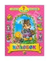 Картинка к книге 7 лучших сказок малышам - Колобок