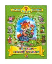 Картинка к книге 7 лучших сказок малышам - Петушок-золотой гребешок
