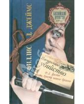Картинка к книге Дороти Филлис Джеймс - Изощренное убийство