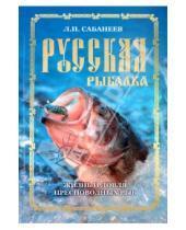 Картинка к книге Павлович Леонид Сабанеев - Русская рыбалка. Жизнь и ловля пресноводных рыб