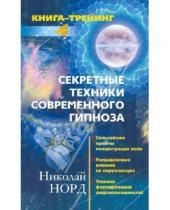 Картинка к книге Иванович Николай Норд - Секретные техники современного гипноза. Сильнейшие приемы концентрации воли…