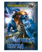 Картинка к книге Григорьевич Юрий Корчевский - Пушечный наряд