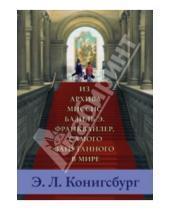 Картинка к книге Л. Э. Конигсбург - Из архива миссис Базиль Э. Франквайлер, самого запутанного в мире