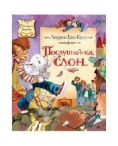 Картинка к книге Ежи Людвик Керн - Послушай-ка, слон…