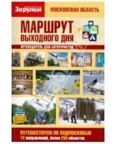 Картинка к книге За рулем - Маршрут выходного дня. Московская область