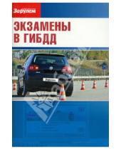 Картинка к книге За рулем - Экзамены в ГИБДД