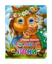 Картинка к книге Александрович Владимир Степанов - Вежливый пони