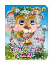 Картинка к книге Александрович Владимир Степанов - Пернатые и усатые