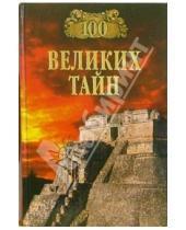 Картинка к книге Николаевич Николай Непомнящий Юрьевич, Андрей Низовский - 100 великих тайн