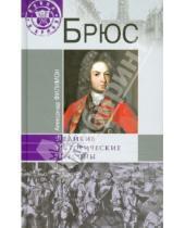 Картинка к книге Николаевич Александр Филимон - Брюс