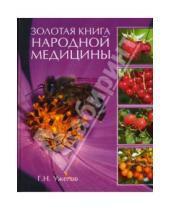 Картинка к книге Николаевич Генрих Ужегов - Золотая книга народной медицины