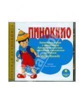 Картинка к книге Карло Коллоди - Пиноккио. Знаменитая сказка о приключениях деревянного мальчика (CDmp3)