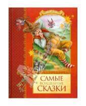 Картинка к книге Сказка за сказкой - Самые волшебные сказки