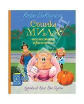 Картинка к книге Кейт ДиКамилло - Свинка Мила - настоящая принцесса