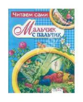 Картинка к книге Читаем сами - Мальчик с пальчик