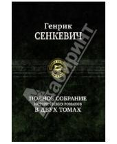 Картинка к книге Генрик Сенкевич - Полное собрание исторических романов в 2-х томах. Том 2