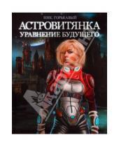Картинка к книге Ник Горькавый - Астровитянка. Книга 2. Уравнение будущего