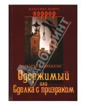 Картинка к книге Чарльз Диккенс - Одержимый, или Сделка с призраком