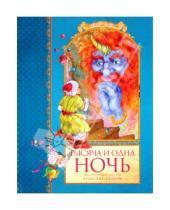 Картинка к книге Сказка за сказкой - Тысяча и одна ночь. Арабские сказки
