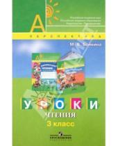Картинка к книге Викторовна Марина Бойкина - Уроки чтения. 3 класс. Книга для учителя