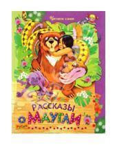 Картинка к книге Джозеф Редьярд Киплинг - Рассказы о Маугли
